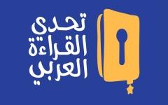 الصورة: الكويت تتوّج زهرة الشمري بطلة لتحدي القراءة العربي