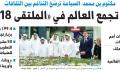 الصورة: دبي تجمع العالم في «الملتقى 2018»