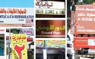 الصورة: أخطاء اللافتات على مـواقع «التواصل» تداول وتهكم.. بـلا عـلاج