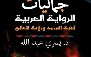الصورة: «جماليات الرواية العربية» وأدوات التحليل المنهجي