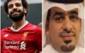 الصورة: مسؤول سعودي يعتزم إهداء محمد صلاح أرضاً بمكة