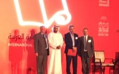 الصورة: (حرب الكلب الثانية) تفوز بالجائزة العالمية للرواية العربية