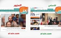 الصورة: محاولة إخوانية قطرية لتزييف   «العين الإخبارية»