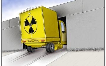 الصورة: برنامج إيران النووي