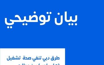 الصورة: طرق دبي تنفي تشغيل هايبرلوب يربط مطاري أبوظبي وآل مكتوم