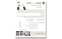 الصورة: «ادخار الذكي».. تطبيق يدير ميزانية الأسرة ويكافح الإسراف