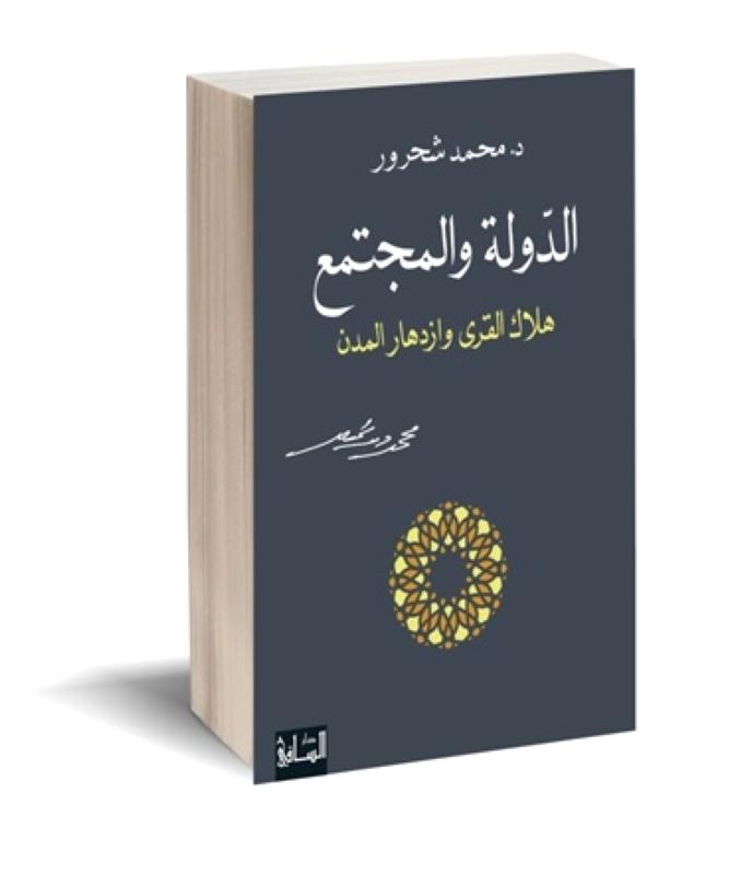الدولة والمجتمع».. جوهر الحضارة في دراسة تفصيلية - الكتب - إصدارات عربية -  البيان