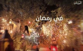 """الصورة: """"شوف البيان"""" في رمضان.. برامج مشوقة بمضمون أصيل"""