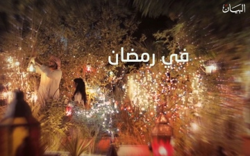 """الصورة: الصورة: """"شوف البيان"""" في رمضان.. برامج مشوقة بمضمون أصيل"""