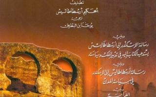 الصورة: الصورة: «سر الأسرار» هدية أرسطو العامرة بشموس المعرفة إلى الإسكندر