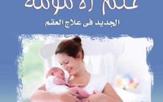 الصورة: «حلم الأمومة».. الجديد في علاج العقم