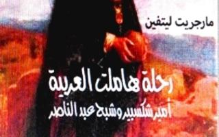 الصورة: «رحلة هاملت».. أمير شكسبير برؤى عربية