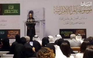 الصورة: موسوعة المرأة الإماراتية.. إنجازات 536 امرأة خلال 118 عاماً