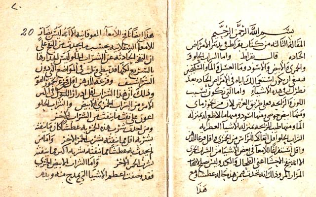 كتاب تراث من الرماد