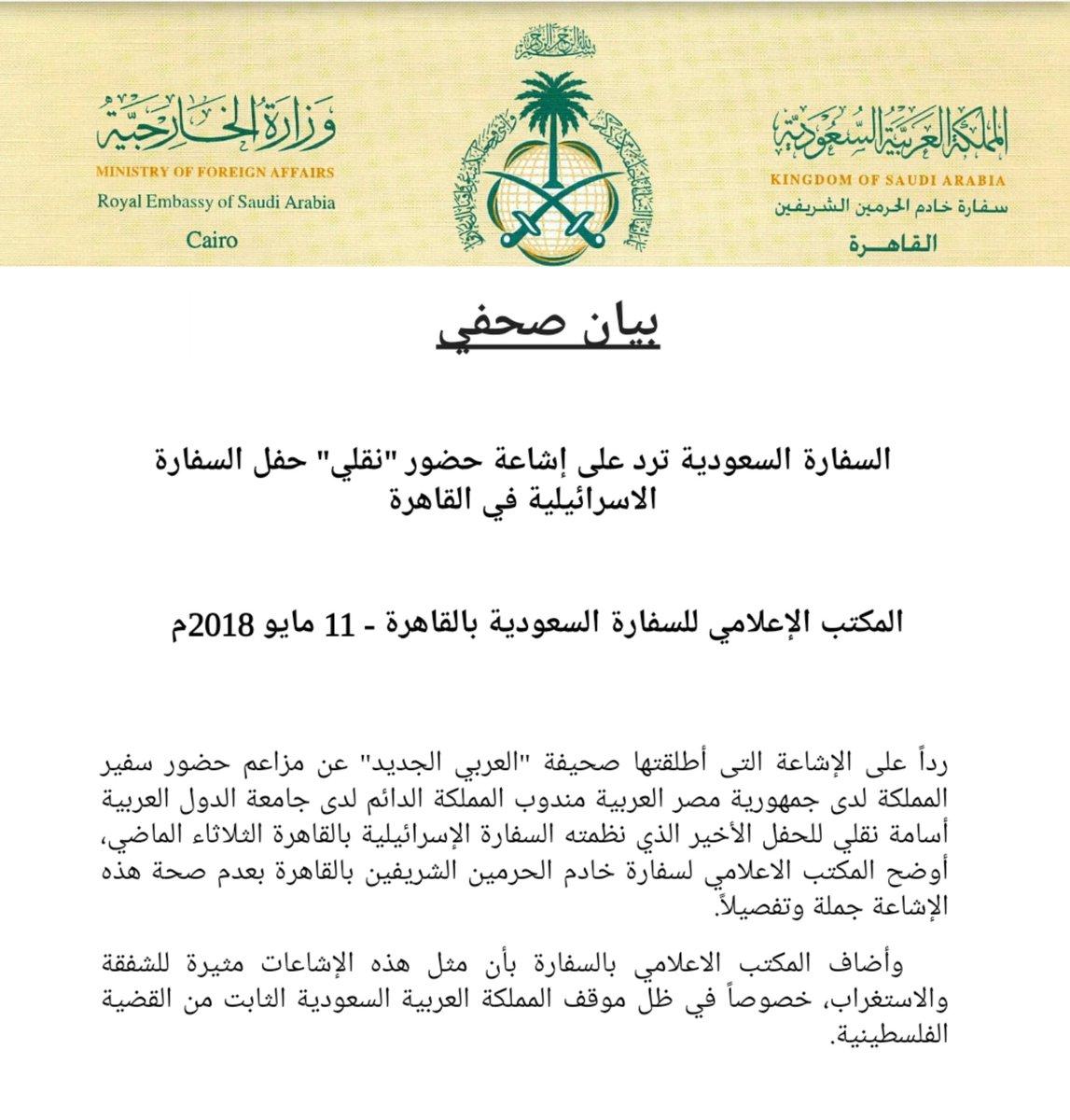 السعودية تنفي إشاعة حضورها حفل السفارة الاسرائيلية بالقاهرة