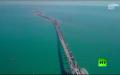 الصورة: بالفيديو.. روسيا تفتتح غداً أكبر جسر في أوروبا