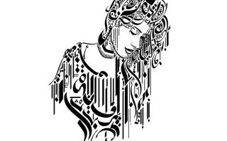 الصورة: الخط العربي  أيقونة العرب والمسلمين