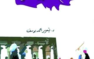 الصورة: «أنغام فلكلورية مصرية».. سرد أصول الفن الشعبي