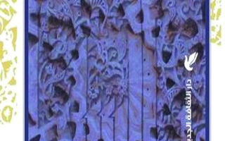 الصورة: الصورة: «عصفور الفولاذ».. استيعاب الدروس