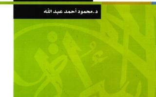 الصورة: «المواطنة في الرواية المصرية»..تاريخ ودلالات