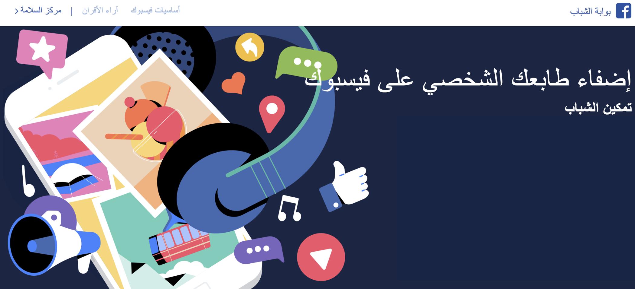 فيسبوك تطلق منصة للشباب بـ 60 لغة