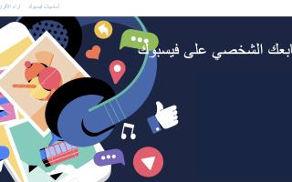 الصورة: فيسبوك تطلق منصة للشباب بـ 60 لغة