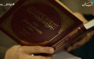 الصورة: خواطر رمضانية مع تعليقات فقهية حول الصيام