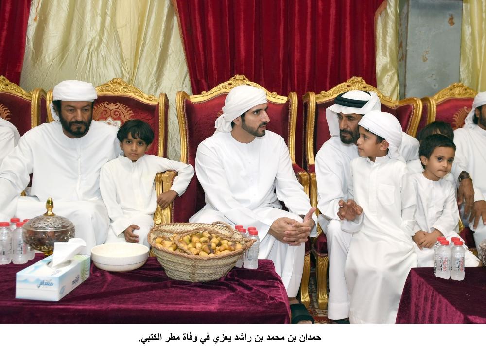 حمدان بن محمد يعزي في وفاة مطر الكتبي