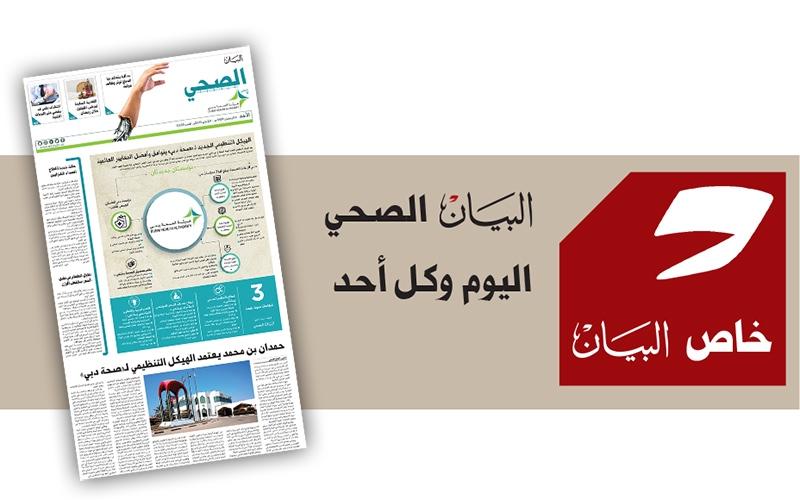 الصورة: الهيكل التنظيمي الجديد لـ«صحة دبي» يتوافق وأفضل المعايير العالمية