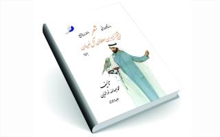 الصورة: «دراسة تحليلية في شعر الشيخ زايد»..قصائد وقراءات