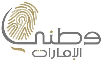 الصورة: «وطني الإمارات» توثّّق في مسابقة 12 بصمة إنسانية لزايد