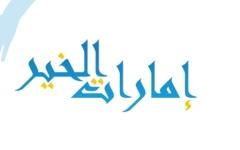 الصورة: «نور دبي» تتلألأ في رمضان ببرامج اجتماعية هادفة