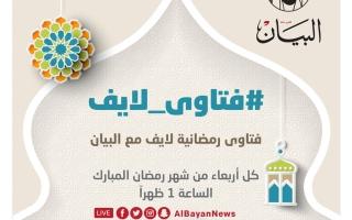 «البيان» تطلق برنامج «فتاوى لايف» خلال شهر رمضان