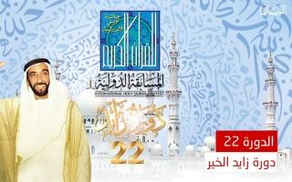 الصورة: جائزة دبي الدولية للقرآن الكريم.. 22 عاماً في خدمة كتاب الله