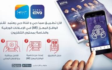 الصورة: «مؤسسة دبي للإعلام» تعتمد «الواقع المعزّز» لترويج  أعمالها التلفزيونية
