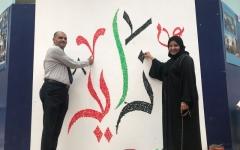 الصورة: الخط العربي يحتفي بـ«عام زايد»