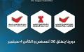 """الصورة: دوري الخليج العربي ينطلق 30 أغسطس و""""الكأس"""" 4 سبتمبر"""