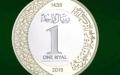الصورة: السعودية تبدأ اليوم تداول الريال المعدني بدلاً من الورقي