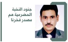 الصورة: أمين عام قبائل حضرموت لـ«البيان»:  دور بارز للإمارات في دحر الإرهاب باليمن