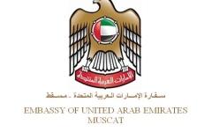 الصورة: سفارة الإمارات في عُمان تحذر من سوء الأحوال الجوية
