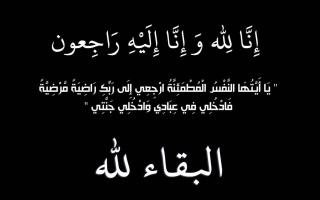 وفاة لاعبة الدراجات الهوائية مزنة عبدالله  إثر حادث أليم