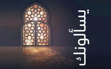 الصورة: حكم جعل الآيات القرآنية ملصقات