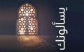 الصورة: حكم الوشم في الصغر وحكم الصلاة معه