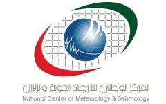 الصورة: «الوطني للأرصاد»: الإمارات خارج مسار إعصار «مكونو»