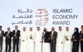 الصورة: فتح باب التسجيل لجائزة الاقتصاد الإسلامي 2018