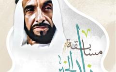 الصورة: «البيان» تعلن أسماء 10 فائزين في مسابقة رمضان زايد الخير
