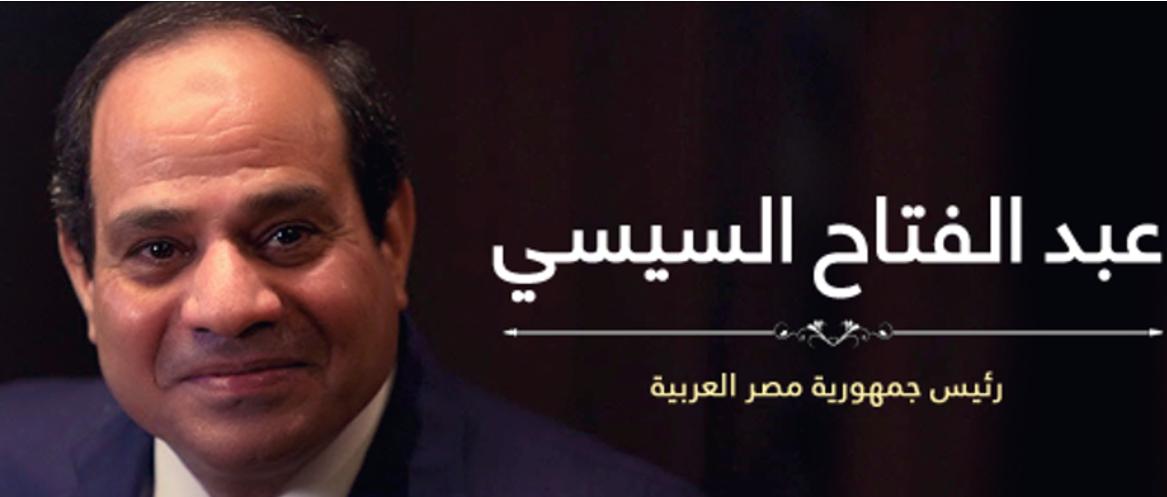 السيسي: صلاح أصبح رمزاً مصرياً يبعث على الفخر والاعتزاز