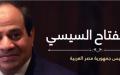 الصورة: السيسي: صلاح أصبح رمزاً مصرياً يبعث على الفخر والاعتزاز