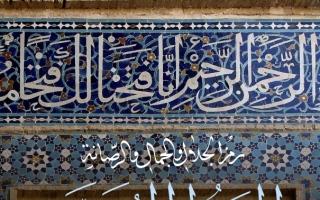 الصورة: «حروف عربية» تحتفي بالخط المحقّق