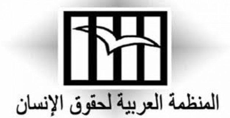 نتيجة بحث الصور عن المنظمة العربية لحقوق الإنسان